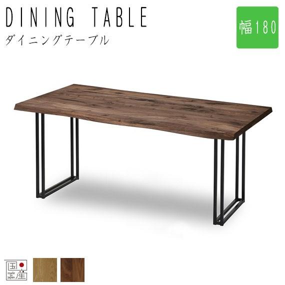 RESTER レスター ダイニングテーブル 幅180cm (...
