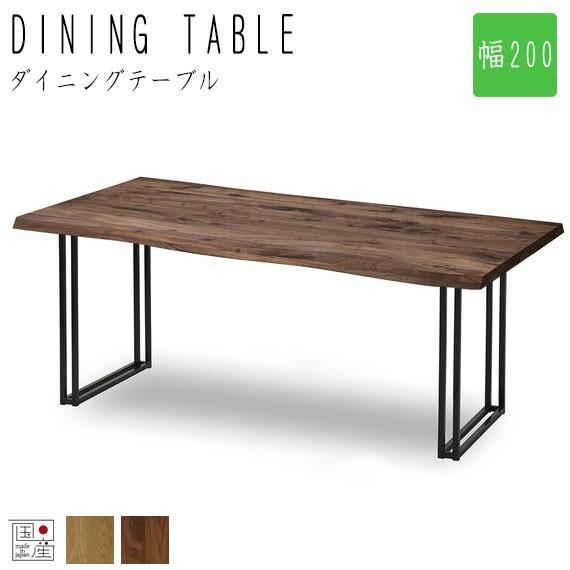 RESTER レスター ダイニングテーブル 幅200cm (...