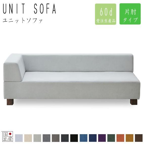 TOKI トキ ソファ 3人掛け用 片肘 (sofa ソファ...