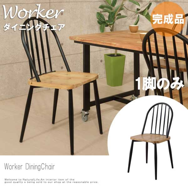 Worker ワーカー ダイニングチェア  (椅子 ヴィン...