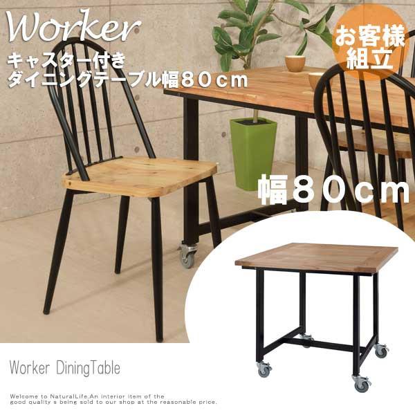 Worker ワーカー ダイニングテーブル 幅80cm  (机...
