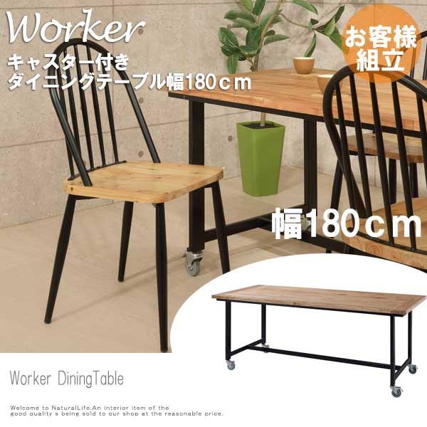 Worker ワーカー ダイニングテーブル 幅180cm  (...