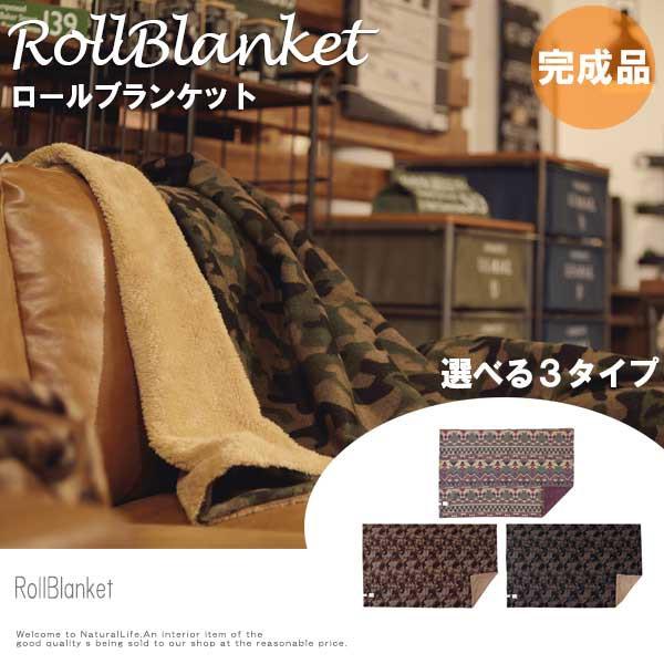 RollBlanket ロールブランケット  (ひざ掛け リバ...