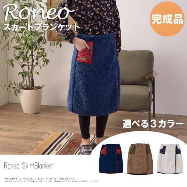 Roneo ロネオ スカートブランケット (ひざ掛け タ...