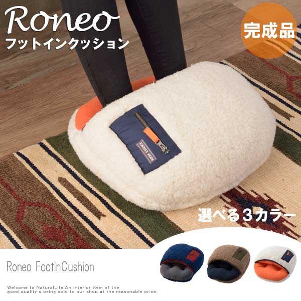 Roneo ロネオ フットインクッション  (クッション...