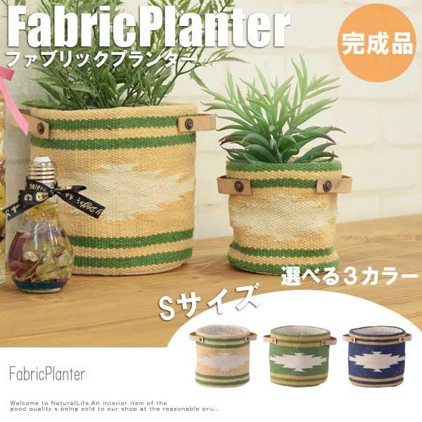 FabricPlanter ファブリックプランター Sサイズ ...