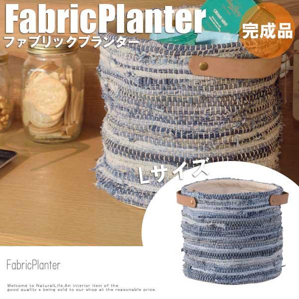 FabricPlanter ファブリックプランター Lサイズ ...