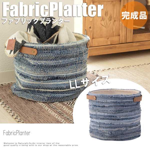 FabricPlanter ファブリックプランター LLサイズ...