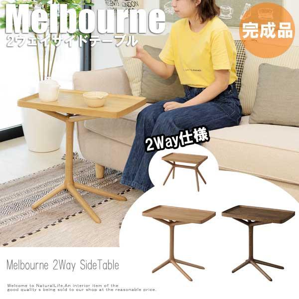 Melbourne メルボルン 2ウェイサイドテーブル (...
