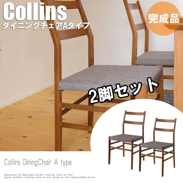 Collins コリンズ ダイニングチェア Aタイプ 2脚...