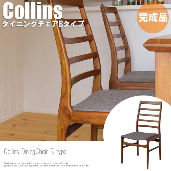 Collins コリンズ ダイニングチェア Bタイプ (椅...