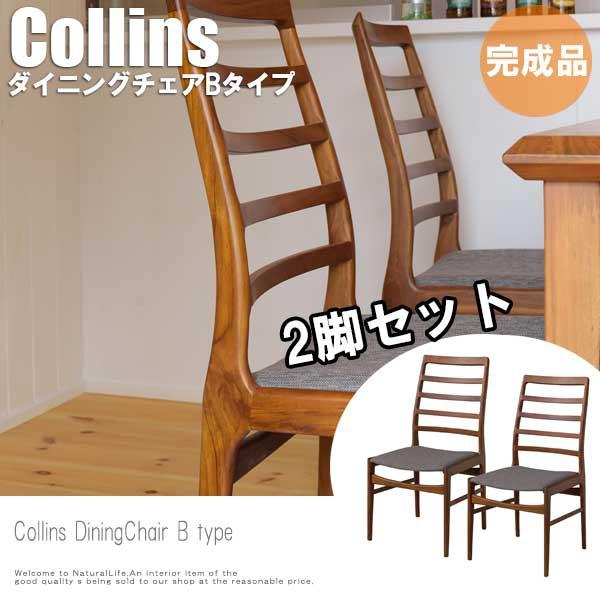 Collins コリンズ ダイニングチェア Bタイプ 2脚...