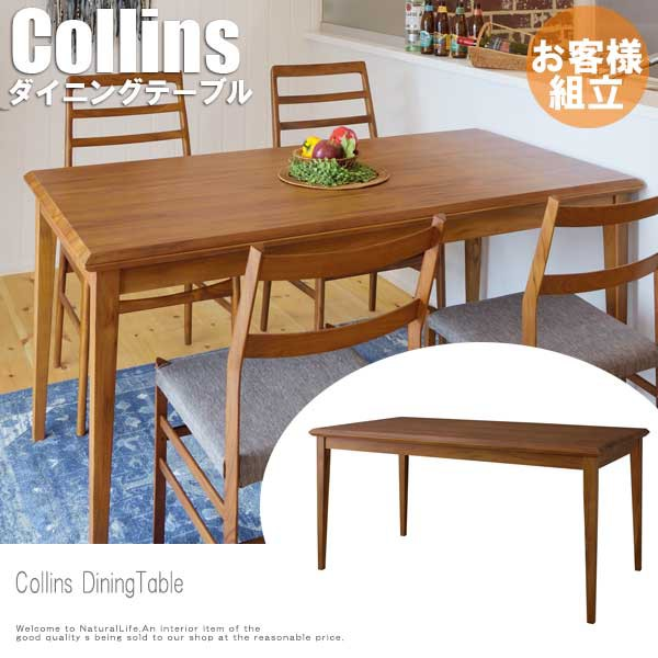 Collins コリンズ ダイニングテーブル (机 幅150...