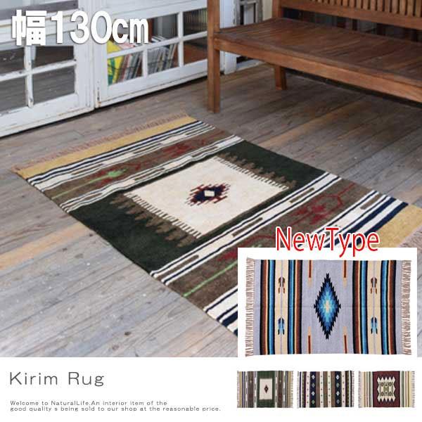 Kirim キリム ラグ 幅130cm (ラグマット リビン...