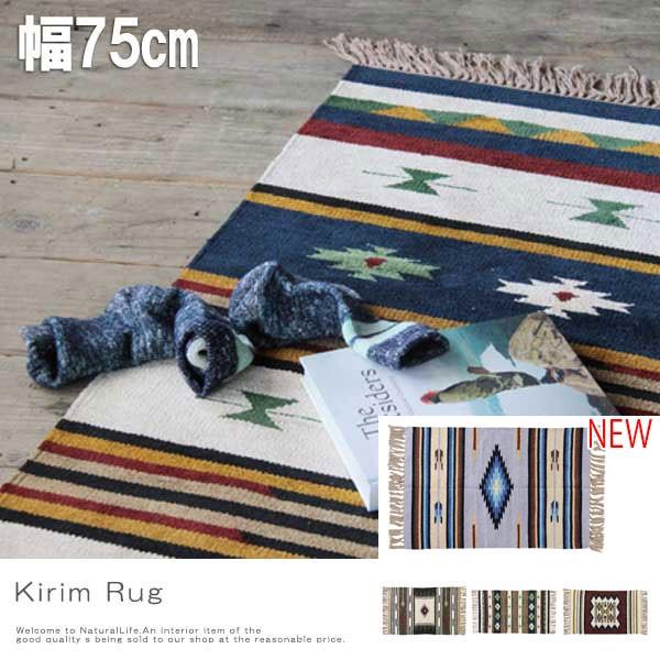Kirim キリム マット 幅75cm (ミニマット 玄関マ...