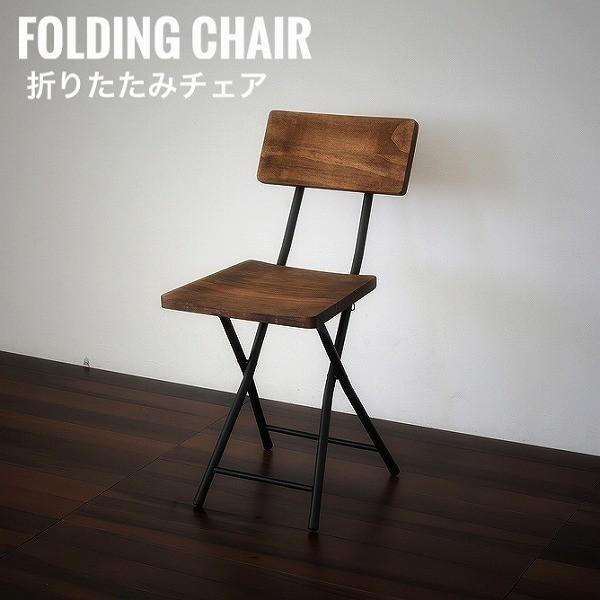 Grant グラント 折りたたみチェア  (椅子 折りた...