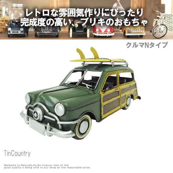 TinCountry ブリキの国 クルマ Lタイプ (車 緑 ...