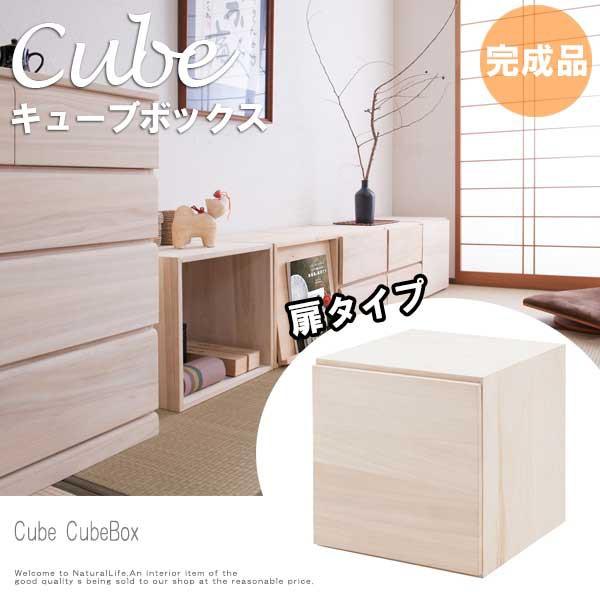 Cube キューブ 桐材キューブボックス 扉タイプ (...