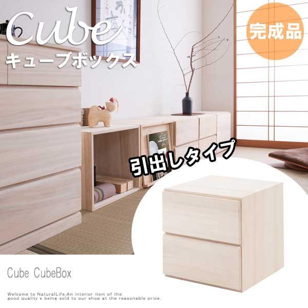 Cube キューブ 桐材キューブボックス 引出しタイ...
