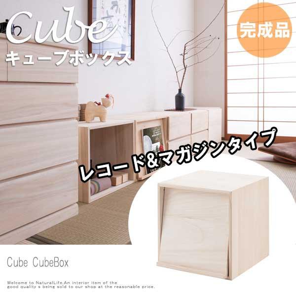 Cube キューブ 桐材キューブボックス レコード&マ...