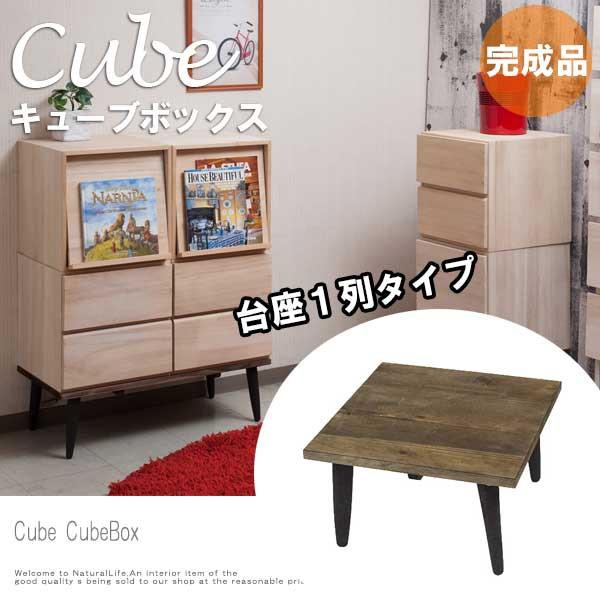 Cube キューブ 桐材キューブボックス 専用 台座 1...
