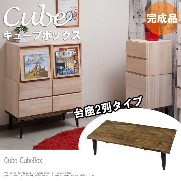 Cube キューブ 桐材キューブボックス 専用 台座 2...
