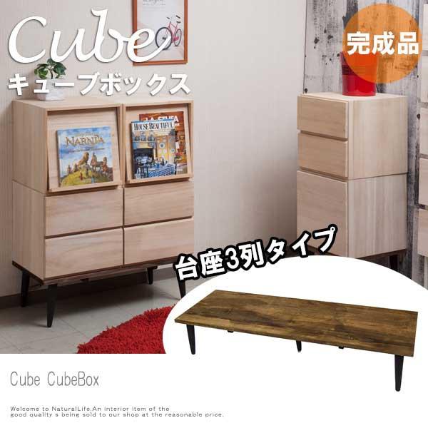 Cube キューブ 桐材キューブボックス 専用 台座 3...