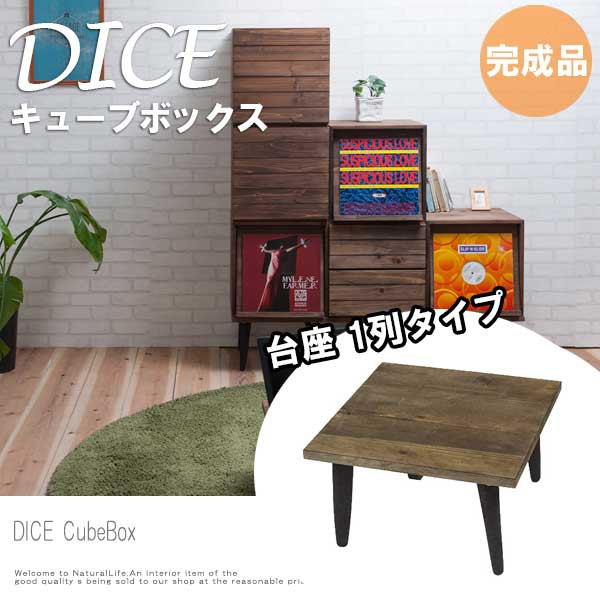 DICE ダイス キューブボックス専用 台座 1列タイ...