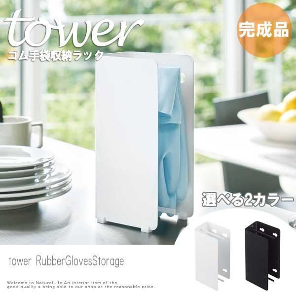 Tower タワー ゴム手袋収納ラック (キッチン雑貨...