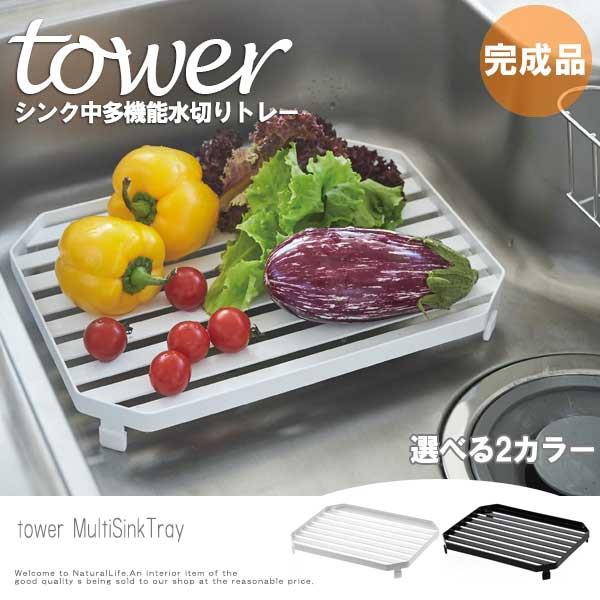 Tower タワー シンク中多機能水切りトレー (キッ...