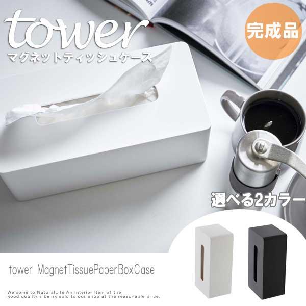 Tower タワー マグネットティッシュケース (キッ...