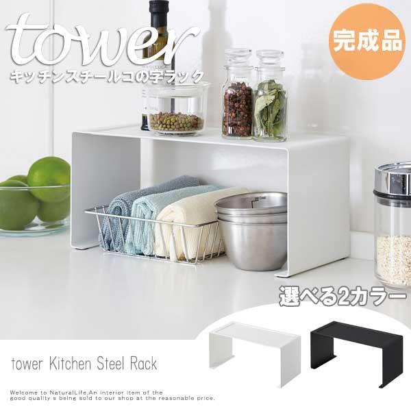 Tower タワー キッチンスチールコの字ラック (キ...