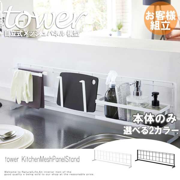 Tower タワー 自立式メッシュパネル 横型 (キッ...