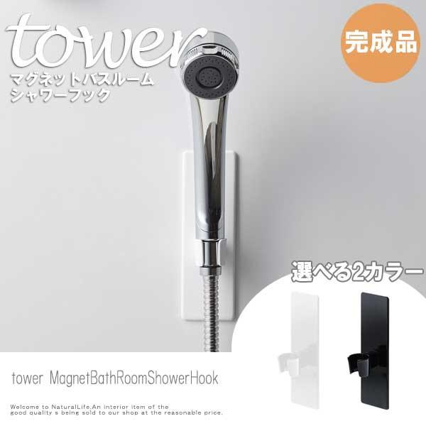 tower タワー マグネットバスルームシャワーフッ...