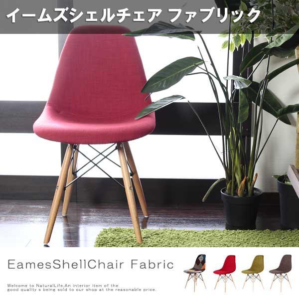 EamesShellChair Fabric イームズシェルチェア フ...