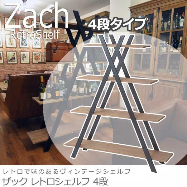 Zach ザック レトロシェルフ 4段 (ヴィンテージ ...