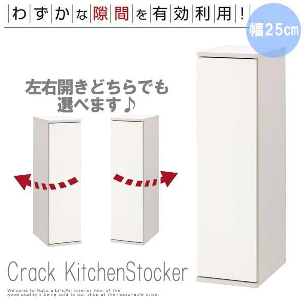 Crack クラック キッチンストッカー 幅25cm (...