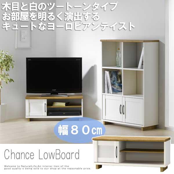 Chance シャーンス ローボード 幅80cm (TV台 ...
