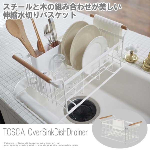 TOSCA  トスカ 伸縮水切りバスケット (キッチン...