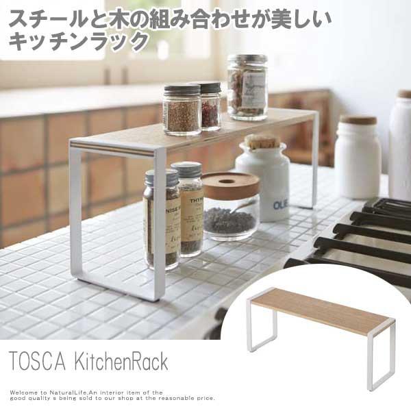 TOSCA  トスカ キッチンラック (キッチン収納 調...