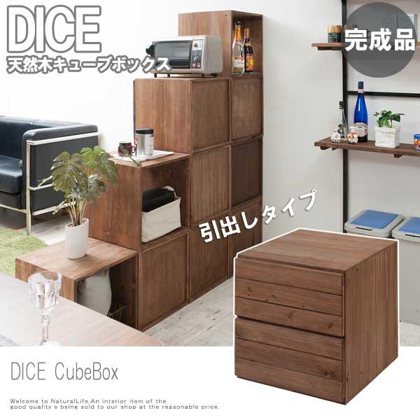 DICE ダイス キューブボックス 引出しタイプ (ボ...