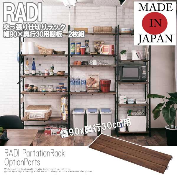 RADI ラディ 突っ張りラック 幅90奥行30cm用 棚板...