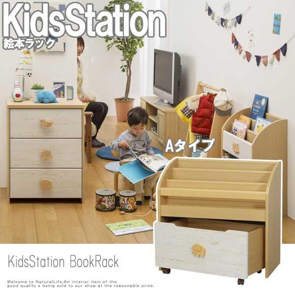 KidsStation キッズステーション 絵本ラック Aタ...