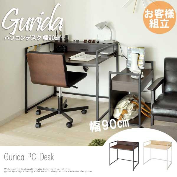 Gurida グリーダ PCデスク 幅90cm (パソコンデス...