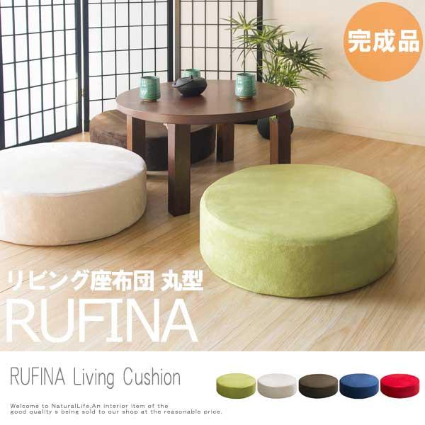 RUFINA ルフィーナ リビング座布団 丸型 (リビン...