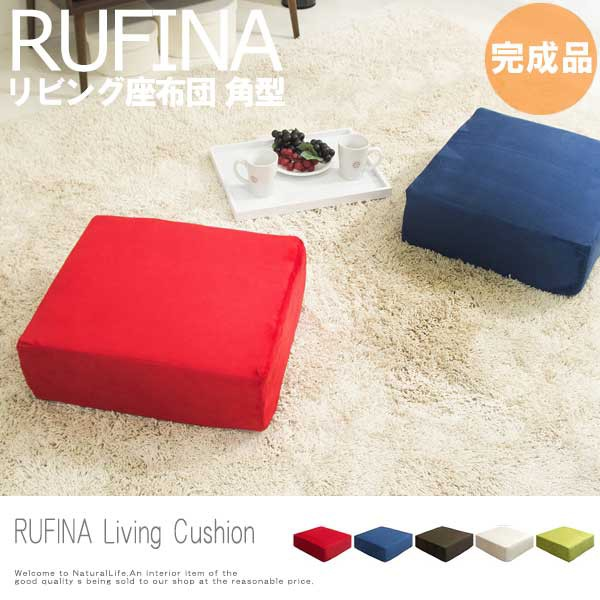 RUFINA ルフィーナ リビング座布団 角型 (リビン...