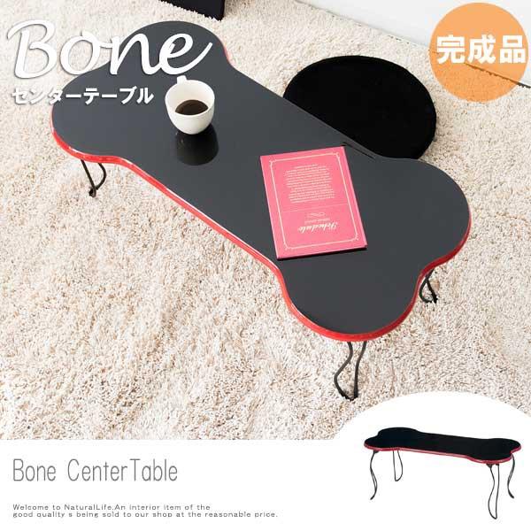 Bone ボーン センターテーブル (ポップ 折れ脚 ...