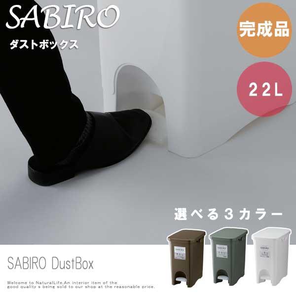 SABIRO サビロ ダストボックス 22L (ゴミ箱 ペダ...