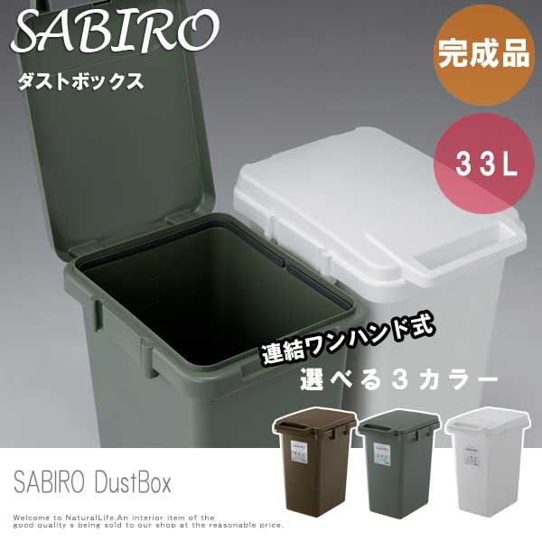 SABIRO サビロ 連結ワンハンドダストボックス 33L...