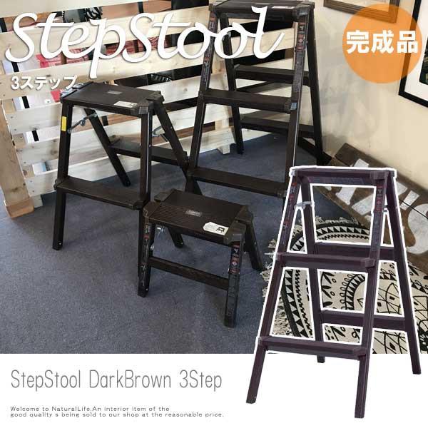 StepStool DarkBrown ステップスツール 3ステップ...